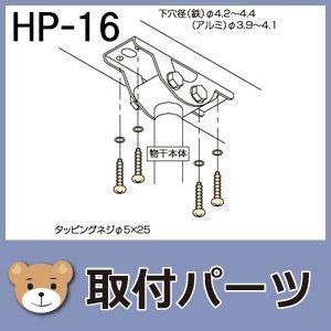 【ホスクリーン取付パーツ】軒天用 金属垂木への取付<金属垂木ジカ付パーツ>HP-16【2袋】 niwanolifecore