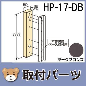 【ホスクリーン取付パーツ】腰壁用 アルミ台座<壁からの出寸法の調整パーツ>HP-17-DBダークブロンズ色【2袋】 niwanolifecore