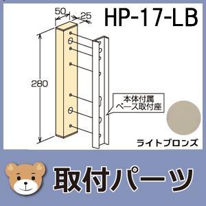 【ホスクリーン取付パーツ】腰壁用 アルミ台座<壁からの出寸法の調整パーツ>HP-17-LBライトブロンズ色【2袋】 niwanolifecore