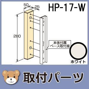 【ホスクリーン取付パーツ】腰壁用 アルミ台座<壁からの出寸法の調整パーツ>HP-17-S シルバー色【2袋】 niwanolifecore