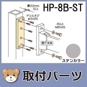 【ホスクリーン取付パーツ】窓壁用・腰壁用 アルミ支柱への取付<面付パーツ>HP-8B-ST ステンカラー【2袋】|niwanolifecore