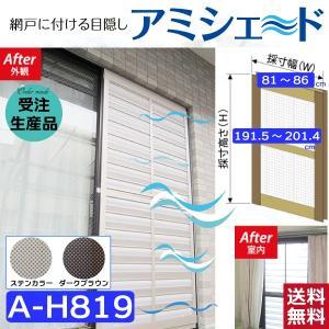 アミシェード A-H819 採寸幅81〜86cm×採寸高さ191.5〜201.4cm 別注サイズ|niwanolifecore