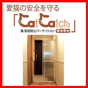 モリソン キャキャCatCatch 猫 脱走防止専用パーティション 代引不可商品