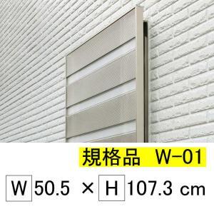 サンシャインウォール 森村金属モリソン 規格品:W-01 幅50.5cm×高さ107.3cm 代引不可・別途送料|niwanolifecore