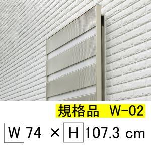 サンシャインウォール 森村金属モリソン 規格品:W-02 幅74cm×高さ107.3cm 代引不可・送料別|niwanolifecore