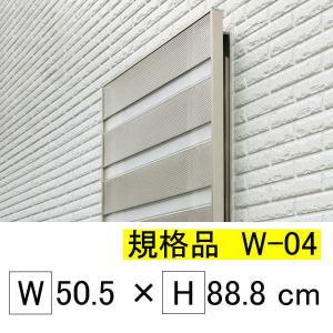 サンシャインウォール 森村金属モリソン 規格品:W-04 幅50.5cm×高さ88.8cm 代引不可・送料別|niwanolifecore