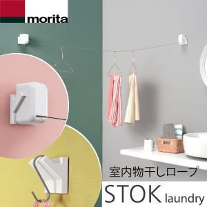 室内物干しロープ STOK laundry ストック ランドリー 森田アルミ工業 狭小スペース 最大2mまで niwanolifecore