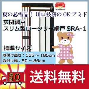 玄関網戸 スリム型ロータリー網戸SRA-1|niwanolifecore