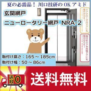玄関網戸 ニューロータリー網戸NRA-2|niwanolifecore