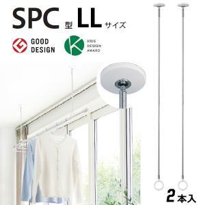 受注生産品 室内物干し ホスクリーンスポット型 薄型 SPCLL-W 2本入 LLサイズ|niwanolifecore