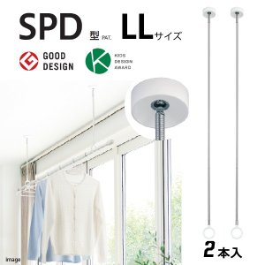 受注生産品 ホスクリーン SPDLL-W 2本入 LLサイズ 室内物干し金物 |niwanolifecore