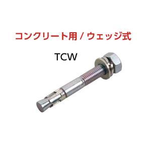 トルコンアンカー ウエッジタイプ TCW-1280 M12×80mm 25本入|niwanolifecore