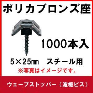 ウェーブストッパー 鉄板小波用 ラスパート ポリカブロンズ座 1000本