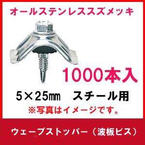 ウェーブストッパー 鉄板小波用 ラスパート オールステンレススズメッキ座 1000本