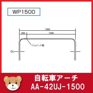 サンポール 自転車アーチ AA-42UJ-1500 固定式(ジョイント式) niwanolifecore