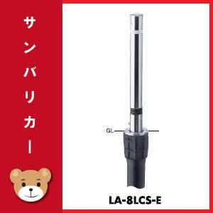 サンバリカー LA-8LCS-E  φ76.3  エンド用(最終端部)|niwanolifecore