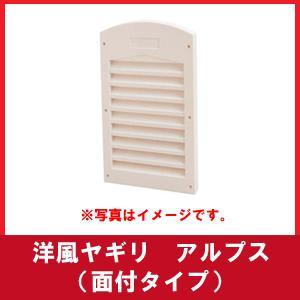 K印 洋風ヤギリ(面付タイプ) アルプス 小サイズ ホワイト 2枚入|niwanolifecore