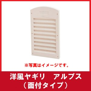 K印 洋風ヤギリ(面付タイプ) アルプス 大サイズ ホワイト 2枚入|niwanolifecore