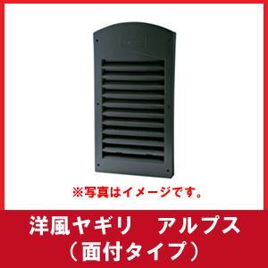 K印 洋風ヤギリ(面付タイプ) アルプス 小サイズ ブラック 2枚入|niwanolifecore