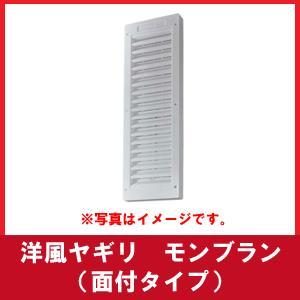 K印 洋風ヤギリ(面付タイプ) モンブラン ホワイト 2枚入|niwanolifecore