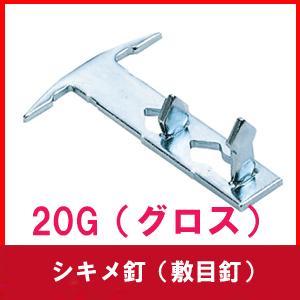 シキメ釘(敷目釘) 20G(グロス) 20×12ダース×12個=2880個