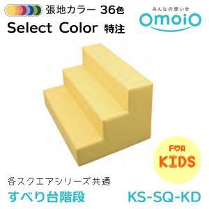 omoioオモイオ(旧アビーロード)  すべり台階段 KS-SQ-KD 特注 カラーセレクト|niwanolifecore
