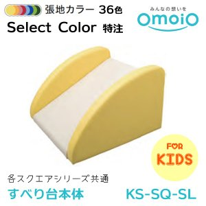 omoioオモイオ(旧アビーロード)  すべり台本体 KS-SQ-SL 特注 カラーセレクト|niwanolifecore