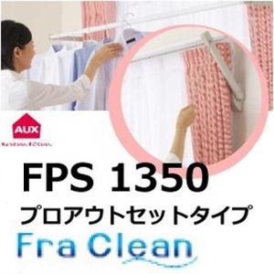 オークス 室内物干し フレクリーンプロアウトセットタイプ FPS1350|niwanolifecore