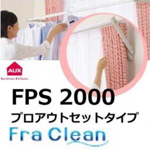 オークス 室内物干し フレクリーンプロアウトセットタイプ FPS2000|niwanolifecore