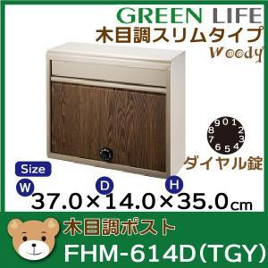 グリーンライフ 木目調スリムポスト FHM-614D(TGY)|niwanolifecore