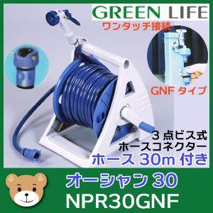 グリーンライフ オーシャン30 GNFタイプ プラスチックホースリール NPR30GNF|niwanolifecore