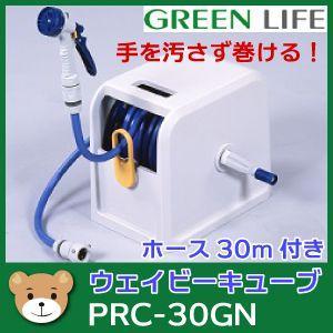 グリーンライフ ウェイビーキューブ 30m ホースリール PRC-30GN|niwanolifecore