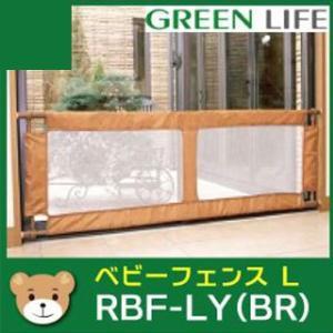 グリーンライフ ベビーフェンス L RBF-LY(BR)(ブラウン)|niwanolifecore