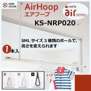 ナスタ 室内物干し金物  エアフープ KS-NRP020  1本入 SML各1本ポール付|niwanolifecore