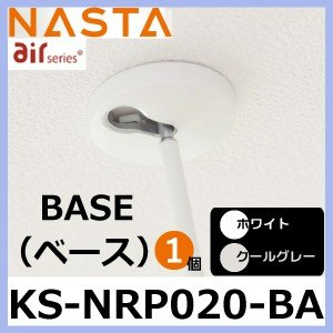 ナスタ 室内物干し金物  エアフープのベース部品 KS-NRP020-BA  1個入|niwanolifecore