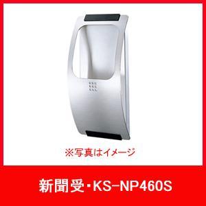 ナスタ 新聞受 KS-NP460S