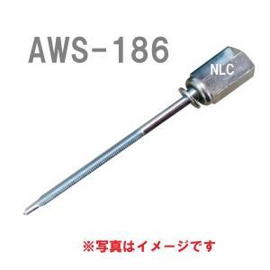 イイファス 足場つなぎ AWS-186(1箱30本入り) |niwanolifecore