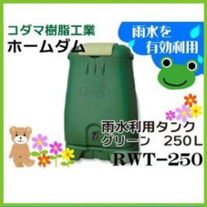 雨水タンク ホームダム 雨水利用タンク グリーン 250L|niwanolifecore