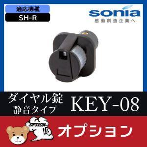 ダイヤル錠 KEY-08 SH-R用|niwanolifecore