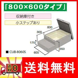 城東テクノ ハウスステップ 800×600タイプ 収納庫2個付き 小ステップあり  CUB-8060S|niwanolifecore