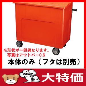 リサイクルカートアウトバー0.7 本体のみ RCJ7O オレンジ|niwanolifecore