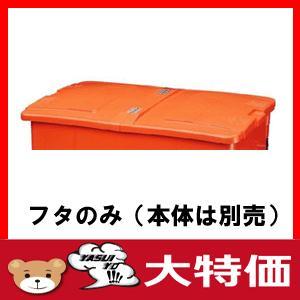 リサイクルカートアウトバー0.7 フタのみ RCJF7O オレンジ|niwanolifecore