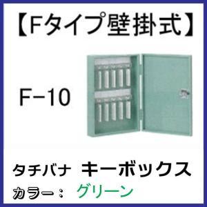 キーボックス F-10 Fタイプ壁掛式  グリーン 業務用|niwanolifecore