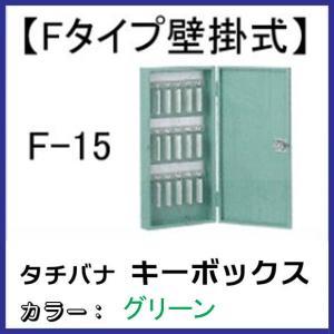キーボックス F-15 Fタイプ壁掛式  グリーン 業務用|niwanolifecore