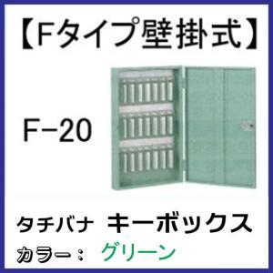 キーボックス F-20 Fタイプ壁掛式  グリーン 業務用|niwanolifecore