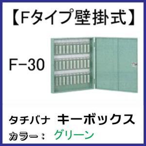 キーボックス F-30 Fタイプ壁掛式  グリーン 業務用|niwanolifecore