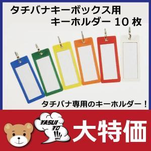タチバナ キーボックス Cタイプ用 キープレート10枚入|niwanolifecore
