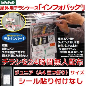 屋外用チラシケース インフォパック ジュニア(A4三つ折り)サイズ (シール貼り付けなし)透明 防雨 簡単取付 パンフレットケース|niwanolifecore
