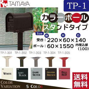 【TAMAYA】(タマヤ)スタイリッシュデザイン☆戸建用郵便ポスト専用カラーポール(スタンドタイプ) TP-1|niwanolifecore