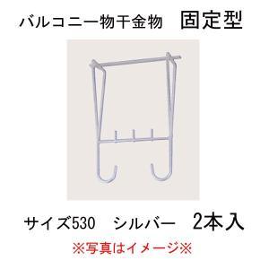 バルコニー物干金物 固定型 サイズ530 アルマイトシルバー 2本入|niwanolifecore